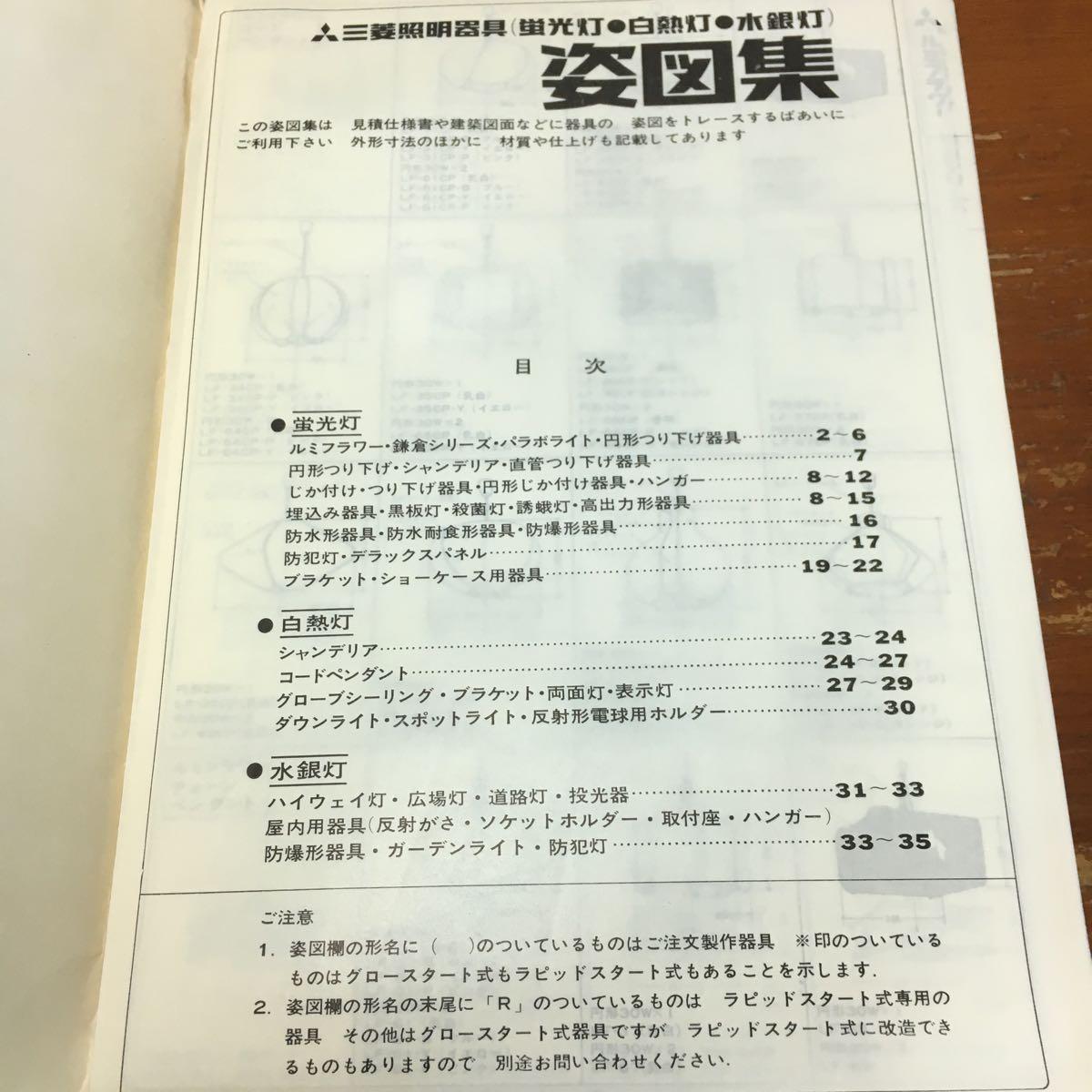 三菱照明器具/換気扇/カタログ/1971年・姿図集・照明器具技術編_画像5