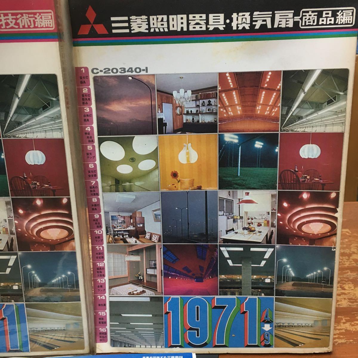 三菱照明器具/換気扇/カタログ/1971年・姿図集・照明器具技術編_画像3