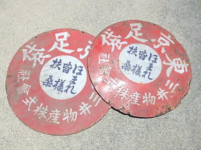☆ 東京足袋 三井物産株式会社 ホーロー 両面 看板 二枚 昭和 戦前 レトロ ☆