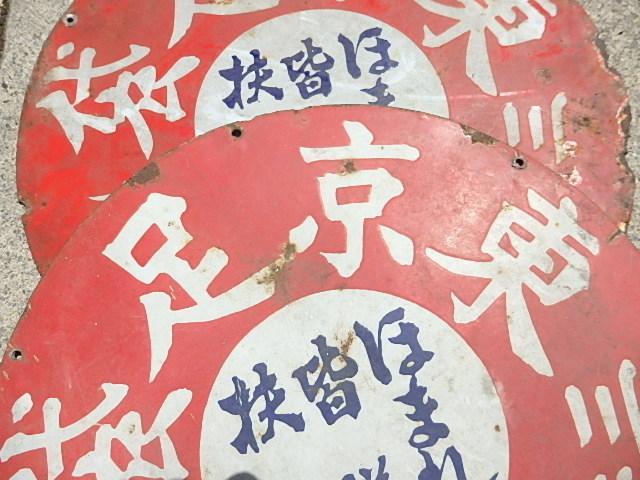 ☆ 東京足袋 三井物産株式会社 ホーロー 両面 看板 二枚 昭和 戦前 レトロ ☆_画像10