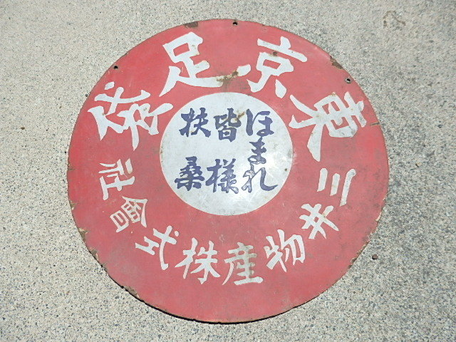 ☆ 東京足袋 三井物産株式会社 ホーロー 両面 看板 二枚 昭和 戦前 レトロ ☆_画像2