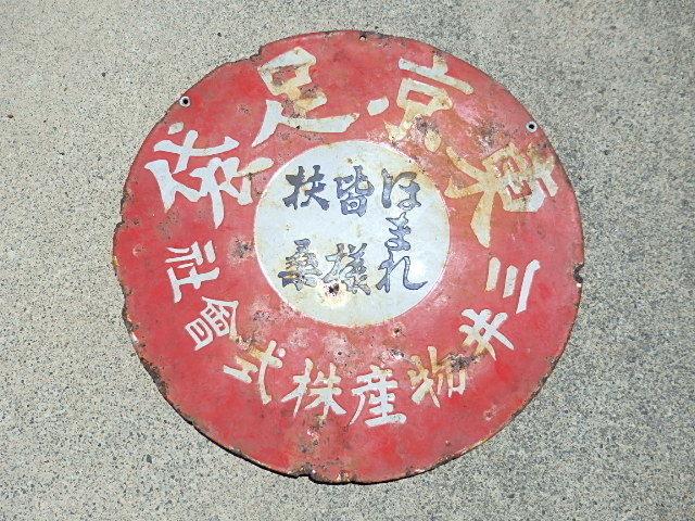 ☆ 東京足袋 三井物産株式会社 ホーロー 両面 看板 二枚 昭和 戦前 レトロ ☆_画像5