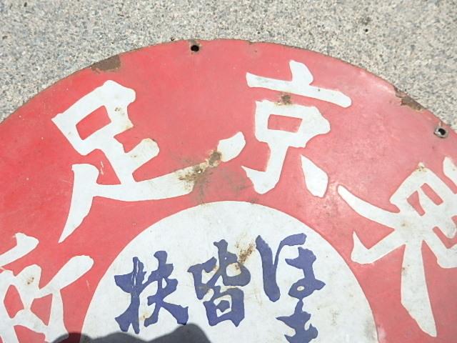 ☆ 東京足袋 三井物産株式会社 ホーロー 両面 看板 二枚 昭和 戦前 レトロ ☆_画像6