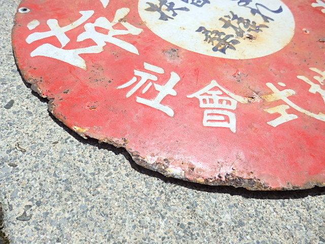 ☆ 東京足袋 三井物産株式会社 ホーロー 両面 看板 二枚 昭和 戦前 レトロ ☆_画像8