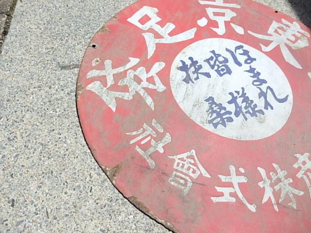 ☆ 東京足袋 三井物産株式会社 ホーロー 両面 看板 二枚 昭和 戦前 レトロ ☆_画像7