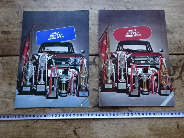 YSC旧車 プリンス スカイライン S54A S54B カタログ パンフレット 2冊まとめて 2000GT S54