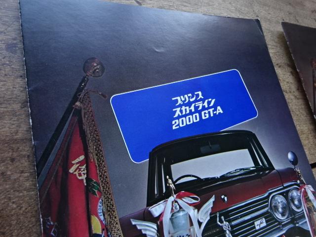 YSC旧車 プリンス スカイライン S54A S54B カタログ パンフレット 2冊まとめて 2000GT S54 _画像2