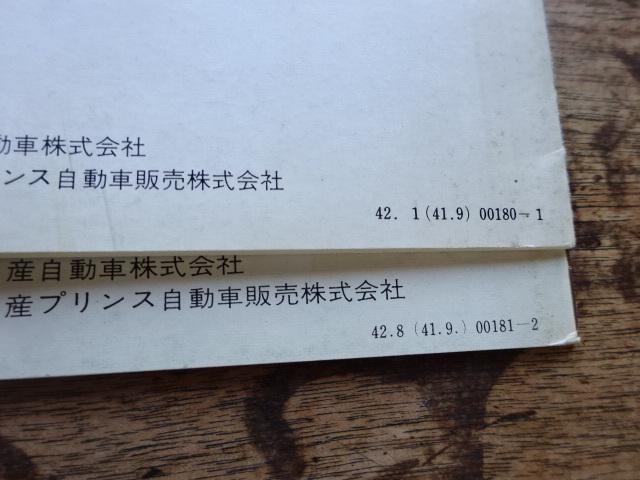 YSC旧車 プリンス スカイライン S54A S54B カタログ パンフレット 2冊まとめて 2000GT S54 _画像7