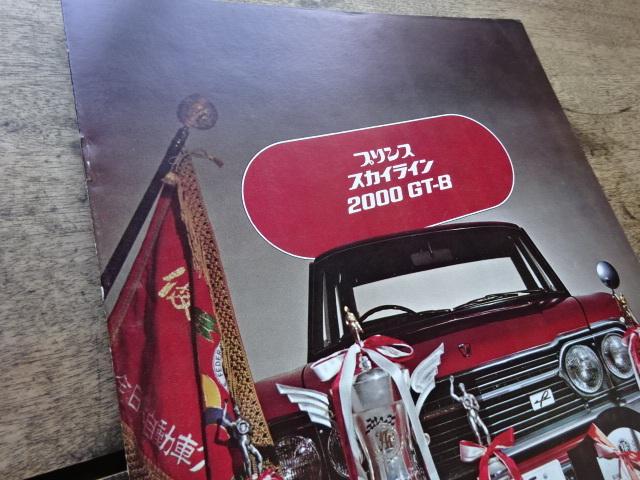 YSC旧車 プリンス スカイライン S54A S54B カタログ パンフレット 2冊まとめて 2000GT S54 _画像3