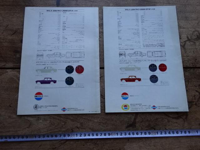 YSC旧車 プリンス スカイライン S54A S54B カタログ パンフレット 2冊まとめて 2000GT S54 _画像6