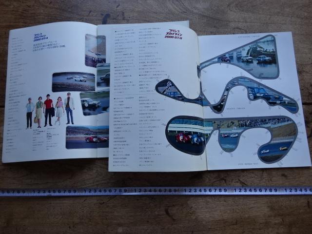 YSC旧車 プリンス スカイライン S54A S54B カタログ パンフレット 2冊まとめて 2000GT S54 _画像4