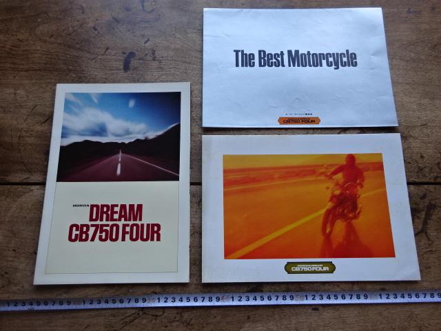 YSC旧車 ホンダ CB750 FOUR カタログ 3冊まとめて パンフレット ドリーム