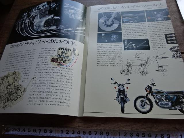 YSC旧車 ホンダ CB750 FOUR カタログ 3冊まとめて パンフレット ドリーム_画像2