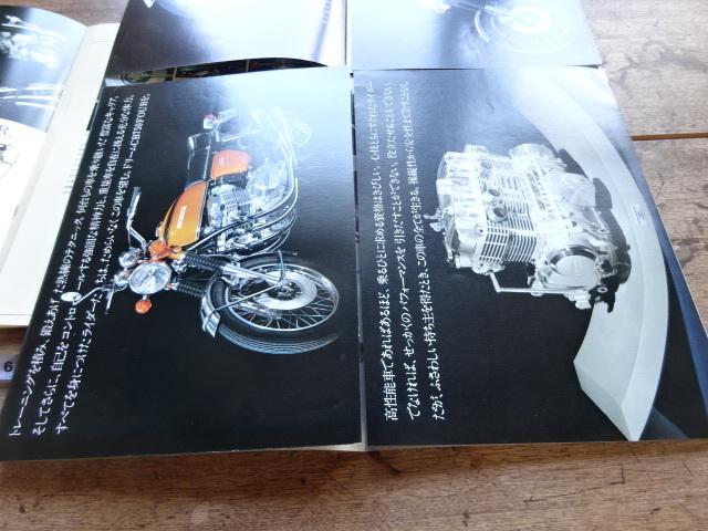 YSC旧車 ホンダ CB750 FOUR カタログ 3冊まとめて パンフレット ドリーム_画像7