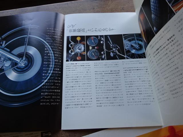 YSC旧車 ホンダ CB750 FOUR カタログ 3冊まとめて パンフレット ドリーム_画像5
