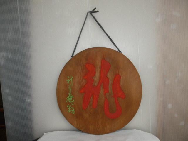 @@ 天然木 木工 彫刻 インテリア 雑貨 飾り物 和風インテリア 昭和時代 レトロ _画像1