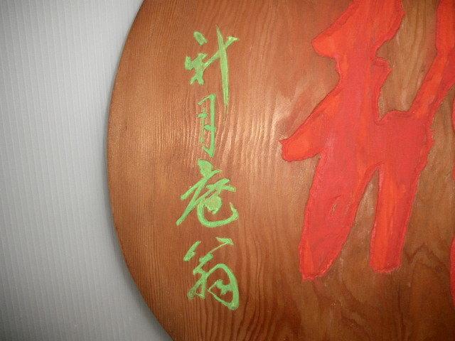 @@ 天然木 木工 彫刻 インテリア 雑貨 飾り物 和風インテリア 昭和時代 レトロ _画像3