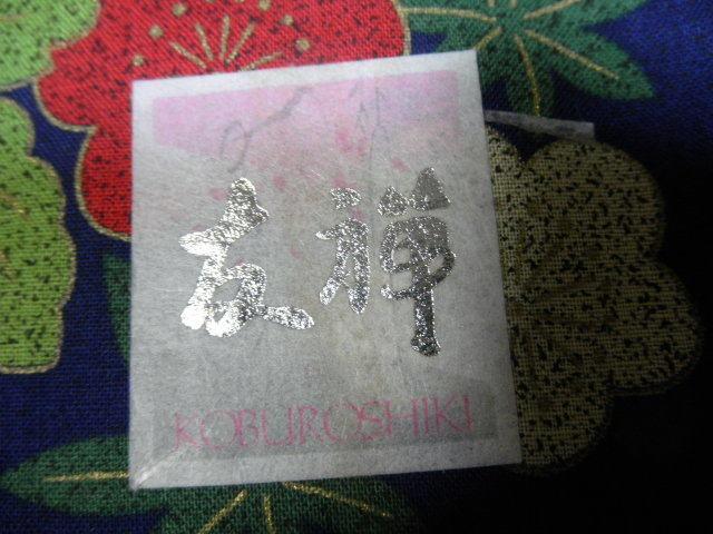 @@ コレクション   雑貨  その他  竹工芸 小物入れ 竹 竹かご 友禅ハンカチおまけ付 ディスプレィ_画像5