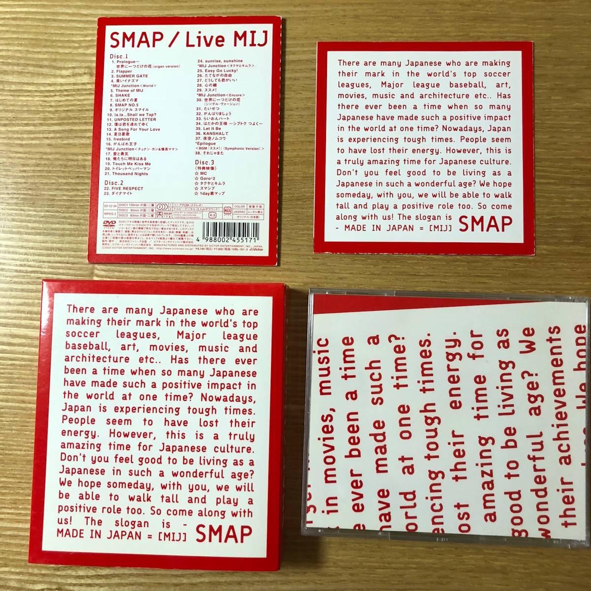 【100円スタート SMAP DVD】SMAP/Live MIJ