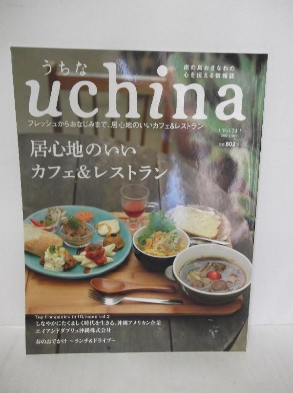 うちな uchina Vol、24 特集、居心地のいいカフェ&レストラン_画像1