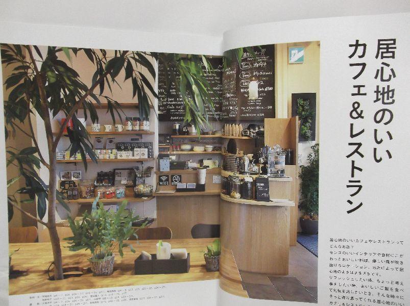 うちな uchina Vol、24 特集、居心地のいいカフェ&レストラン_画像3