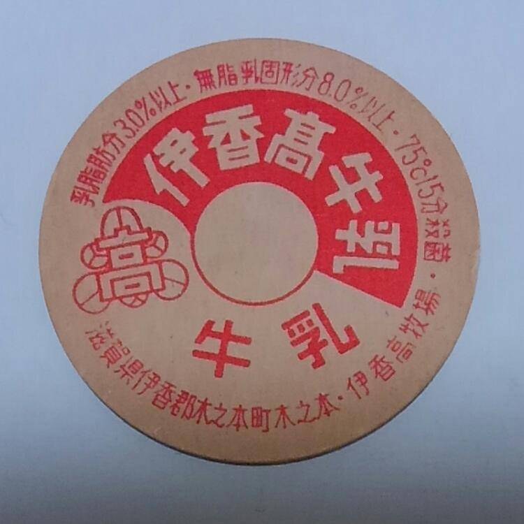 【牛乳キャップ】【レア】40年以上前の牛乳ビンのキャップ 伊香高牛乳 未使用 滋賀県/伊香高牧場