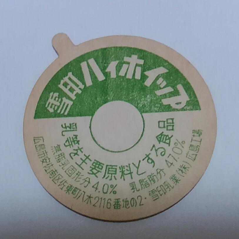 【牛乳キャップ】【レア】約30年前のホイップのビンのキャップ 雪印ハイホイップ 未使用 広島県/雪印乳業(株)広島工場