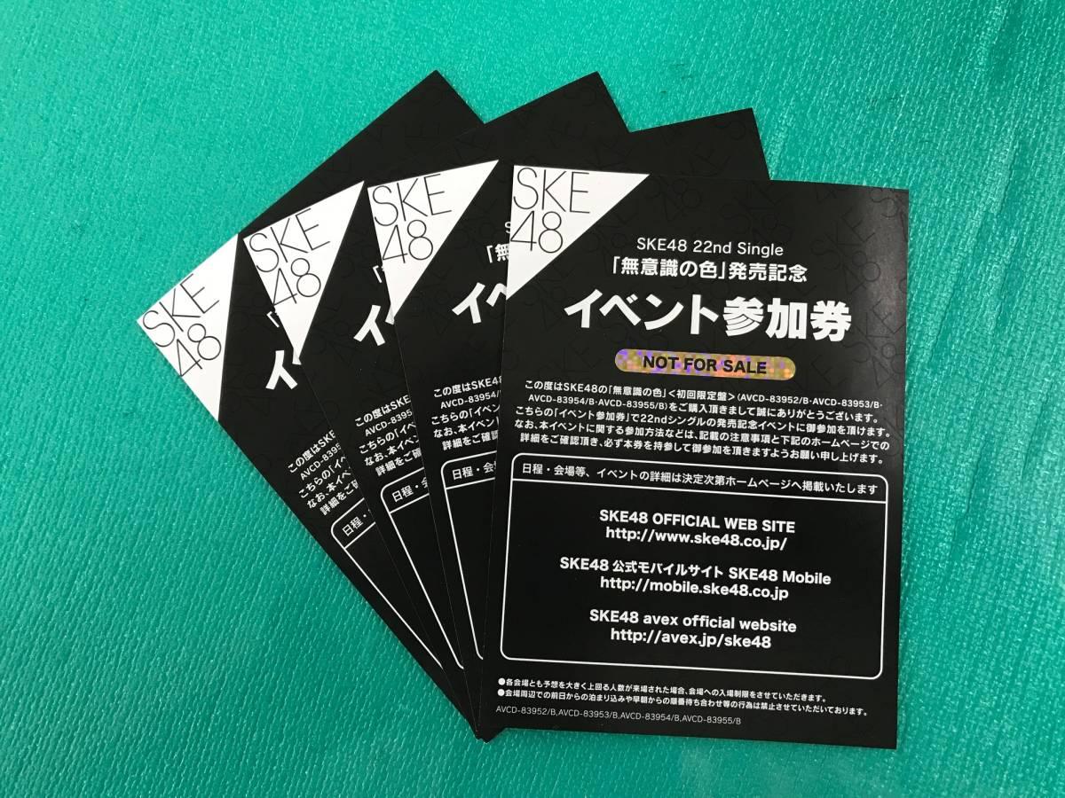 SKE46「無意識の色」全国握手券4枚 普通郵便無料