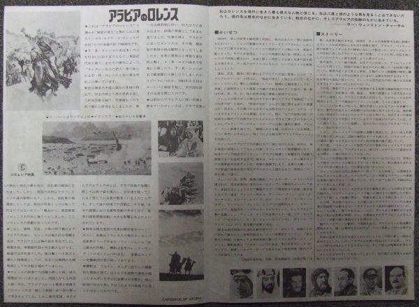 M0451 映画チラシ「アラビアのロレンス」'71リバイバル版 テアトル東京 ピーター・オトゥール_画像3