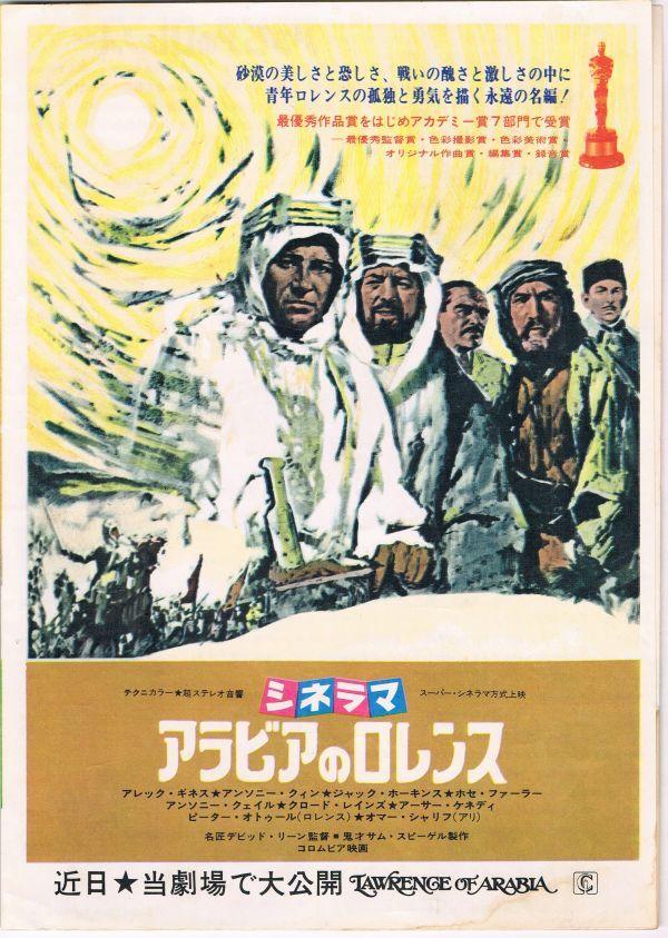 M0451 映画チラシ「アラビアのロレンス」'71リバイバル版 テアトル東京 ピーター・オトゥール_画像2