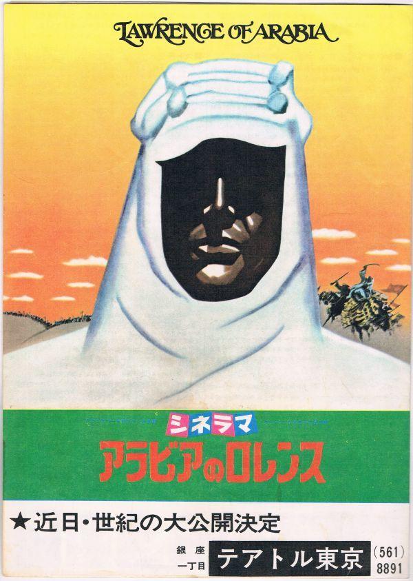 M0451 映画チラシ「アラビアのロレンス」'71リバイバル版 テアトル東京 ピーター・オトゥール