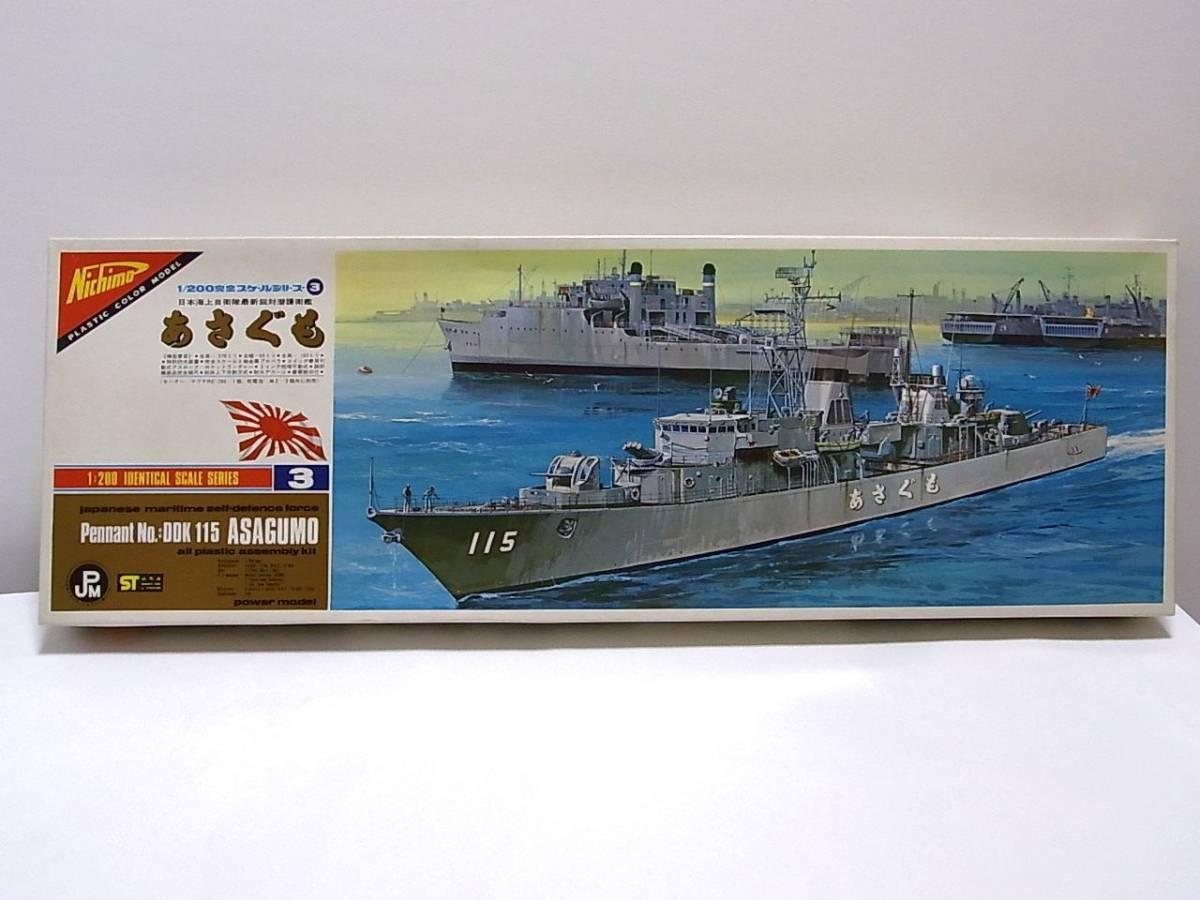 ニチモ 1/200 あさぐも 日本海上自衛隊 モーターライズ 3【P043E