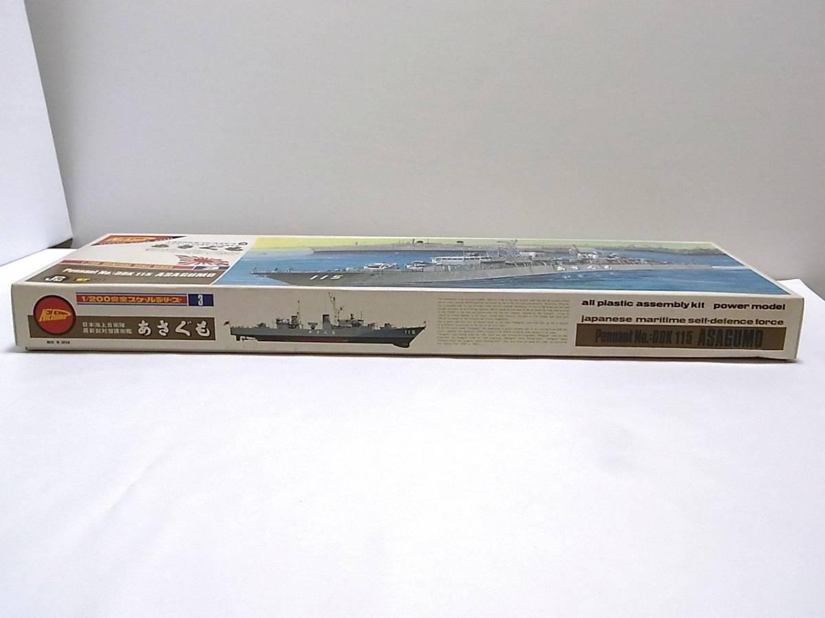 ニチモ 1/200 あさぐも 日本海上自衛隊 モーターライズ 3【P043E_画像7