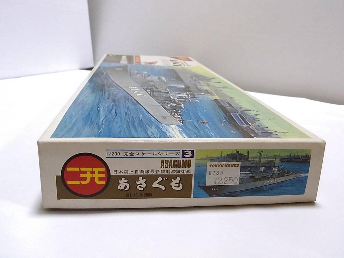 ニチモ 1/200 あさぐも 日本海上自衛隊 モーターライズ 3【P043E_画像3
