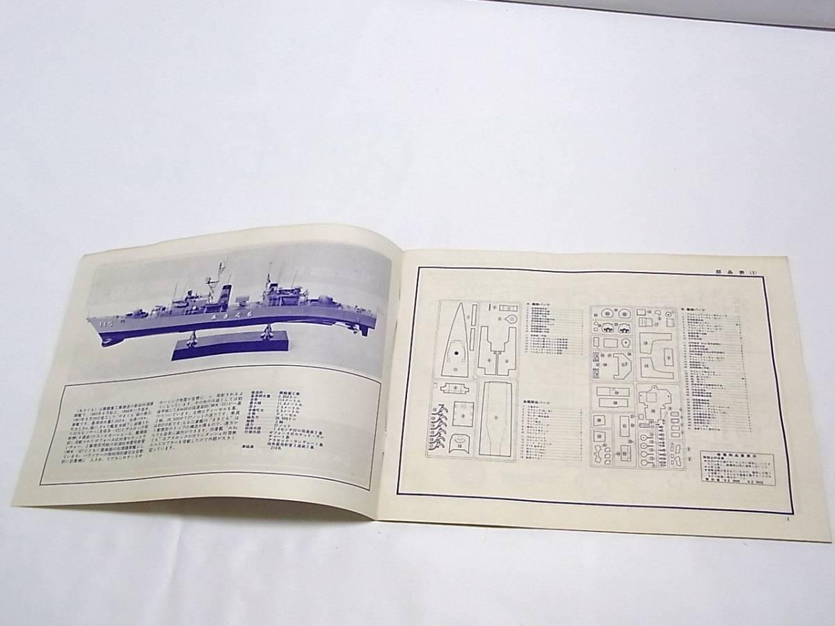 ニチモ 1/200 あさぐも 日本海上自衛隊 モーターライズ 3【P043E_画像8