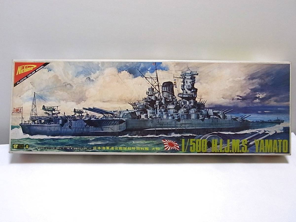ニチモ 1/500 日本海軍 超弩級 戦艦 大和 モーターライズ【P044E