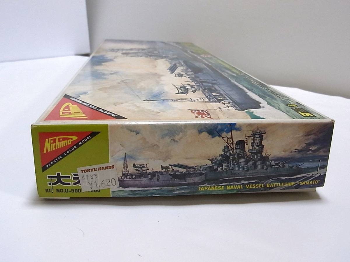 ニチモ 1/500 日本海軍 超弩級 戦艦 大和 モーターライズ【P044E_画像3