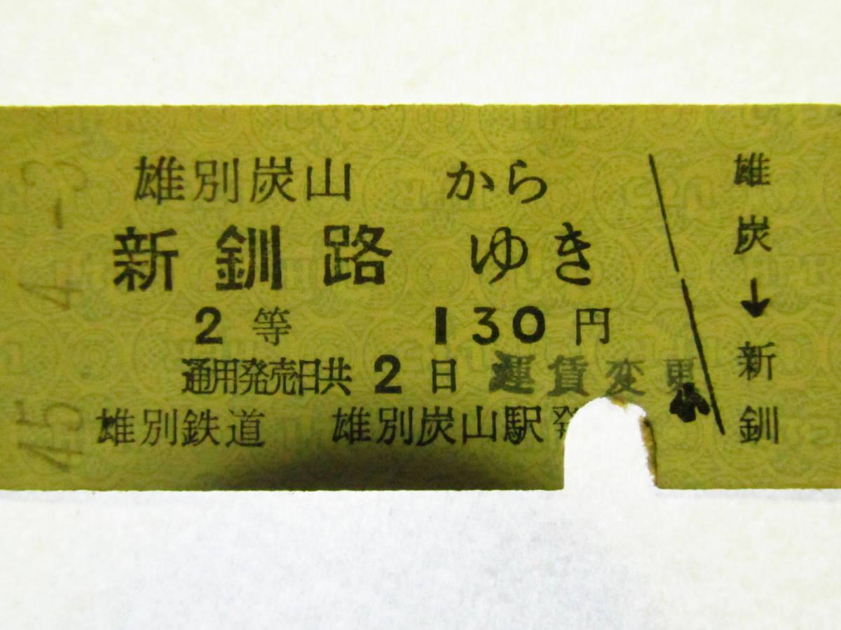 L008●廃線 鉄道 切符 雄別鉄道 硬券 雄別炭山から新釧路 2等 昭和45年_画像3
