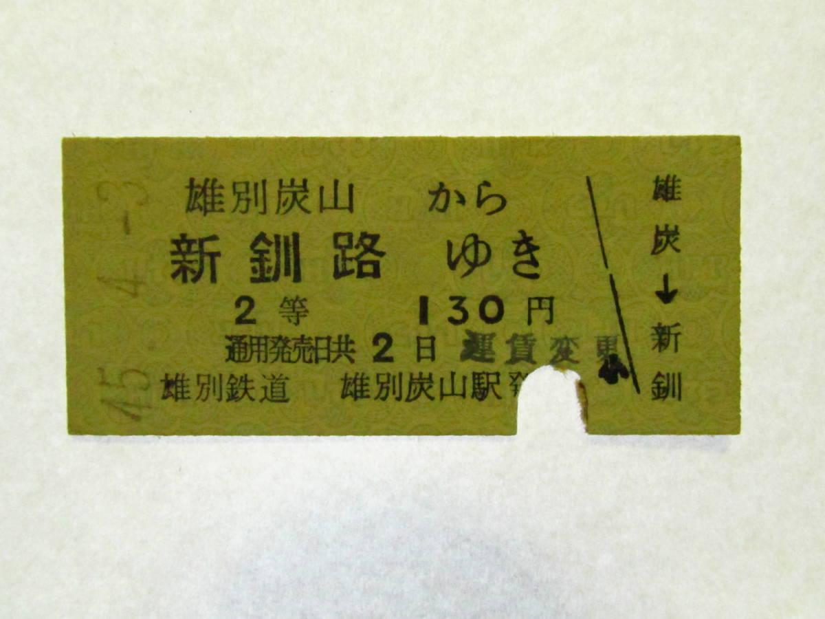 L008●廃線 鉄道 切符 雄別鉄道 硬券 雄別炭山から新釧路 2等 昭和45年