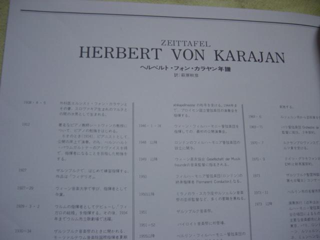 LP レコード カラヤン/ベートーヴェン交響曲全集八枚組 KARAJAN BEETHOVEN_画像7