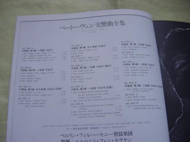 LP レコード カラヤン/ベートーヴェン交響曲全集八枚組 KARAJAN BEETHOVEN_画像4