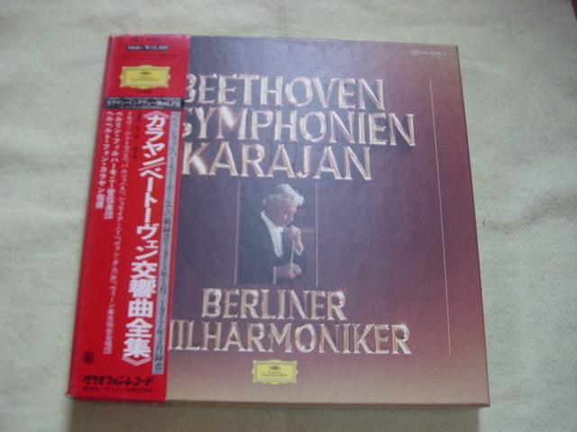 LP レコード カラヤン/ベートーヴェン交響曲全集八枚組 KARAJAN BEETHOVEN_画像1