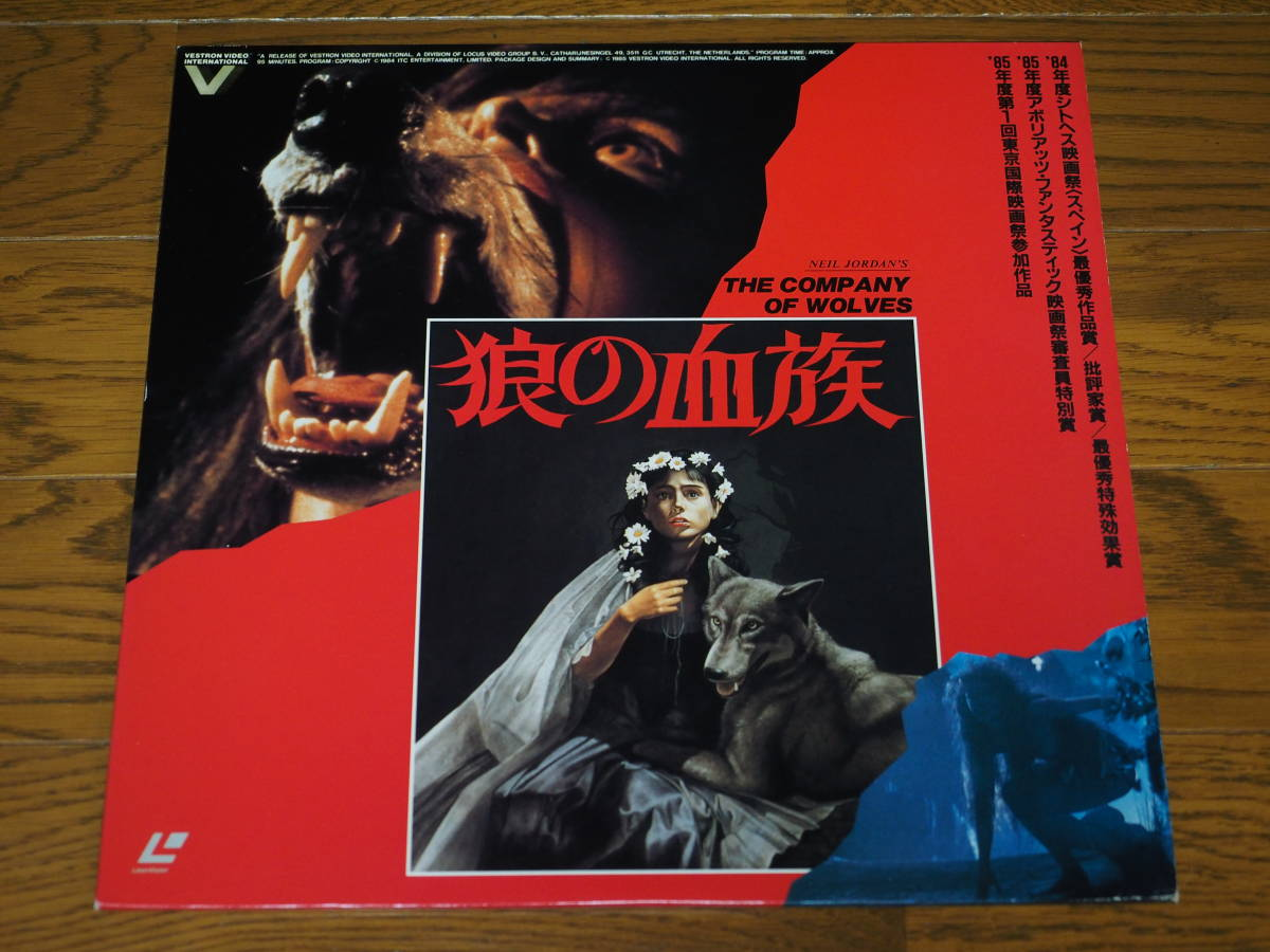 LD♪狼の血族♪THE COMPANY OF WOLVES_画像1