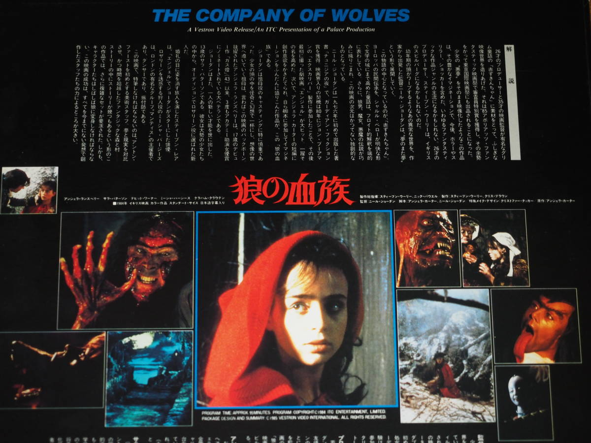 LD♪狼の血族♪THE COMPANY OF WOLVES_画像3
