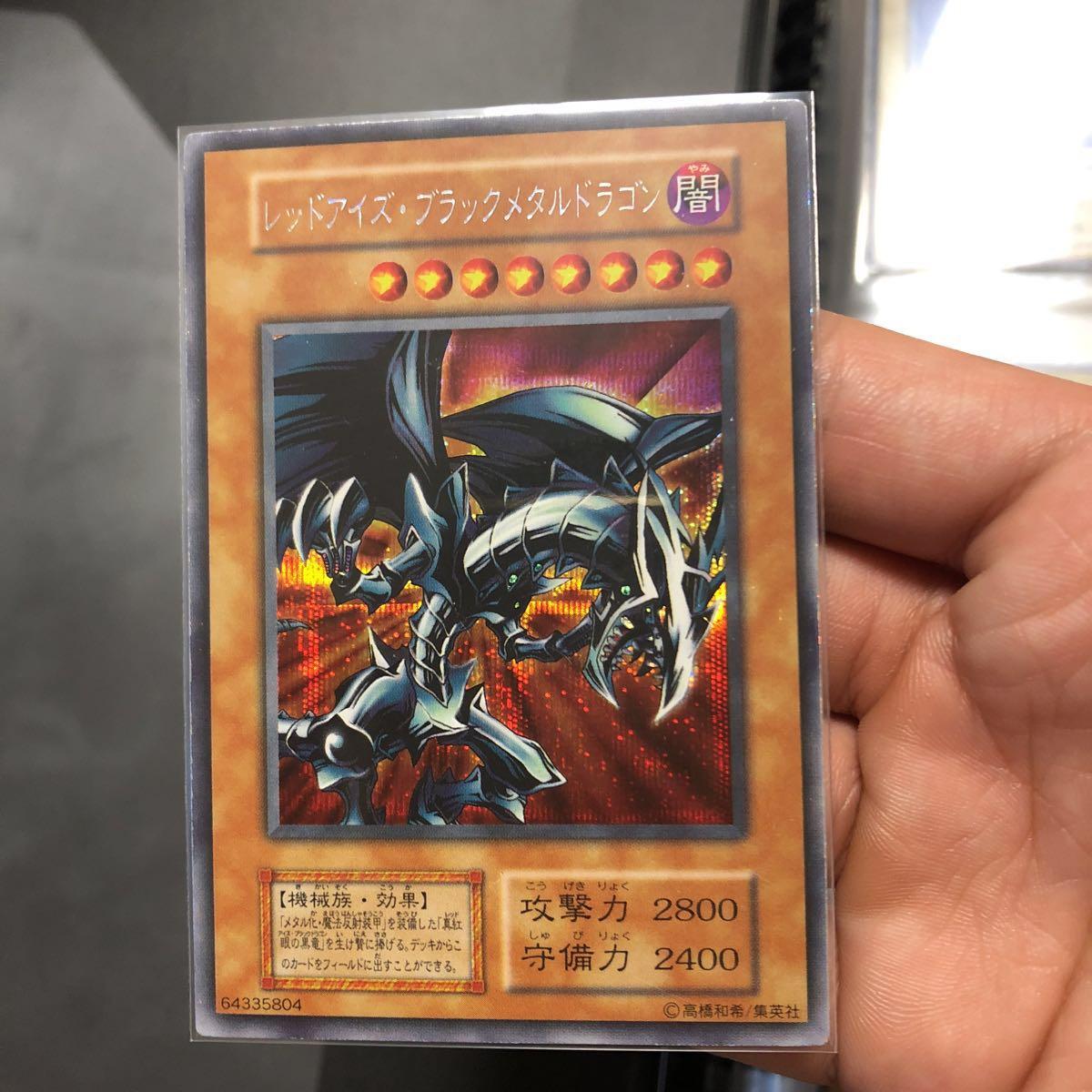 遊戯王 初期 まとめ売り 1期 ブルーアイズ レッドアイズ グレートモス ブラックメタル など 即決おまけあり 400枚以上_画像6