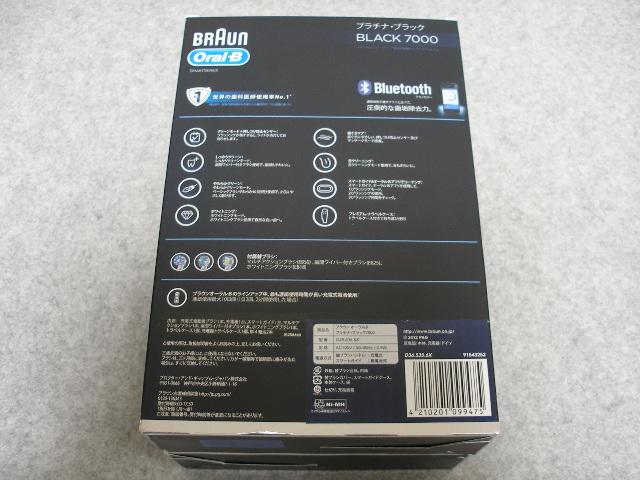即決 【新品】 ブラウン オーラルB プラチナブラック 7000 電動歯ブラシ スマホアプリ連動 ブラック D365356X_画像10