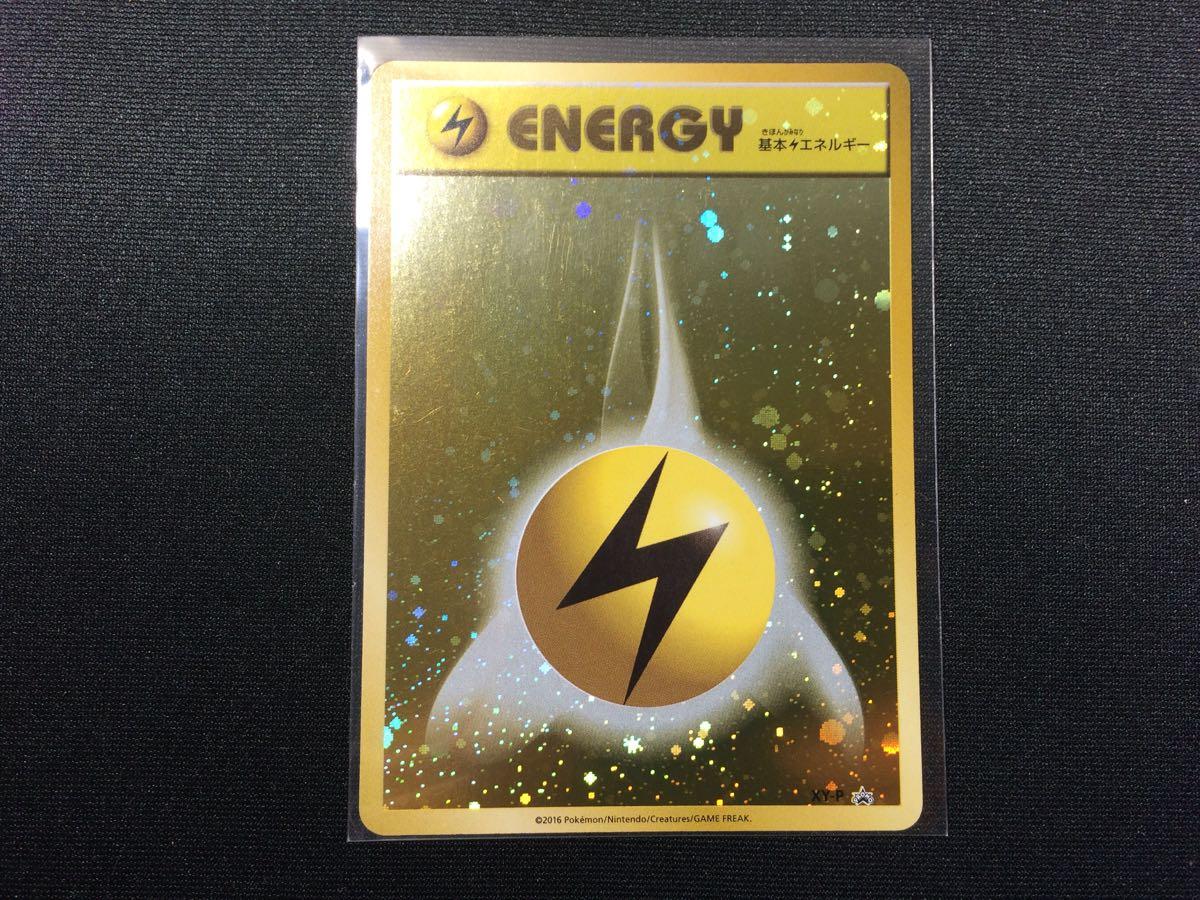 【即決】 雷エネルギー アニバーサリーフェスタ プロモ 数量8