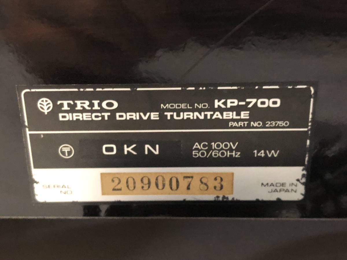 [中古 ターンテーブル カートリッジ付]TRIO KP-700+audio-technica ATN-120a_画像10