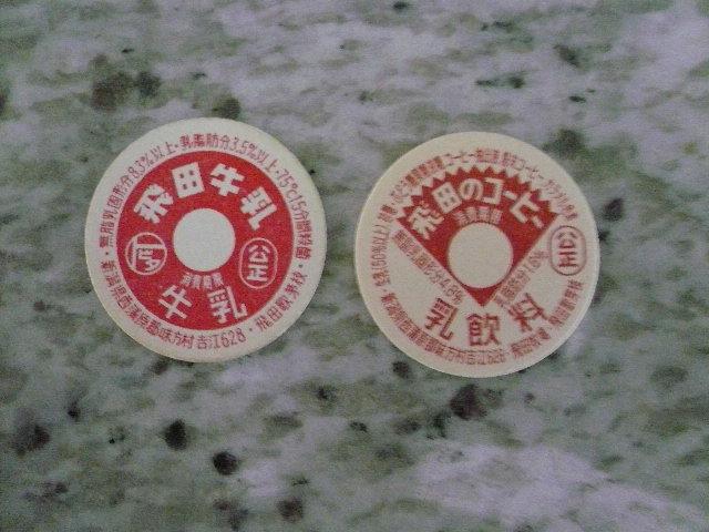 牛乳キャップ☆28☆飛田牛乳