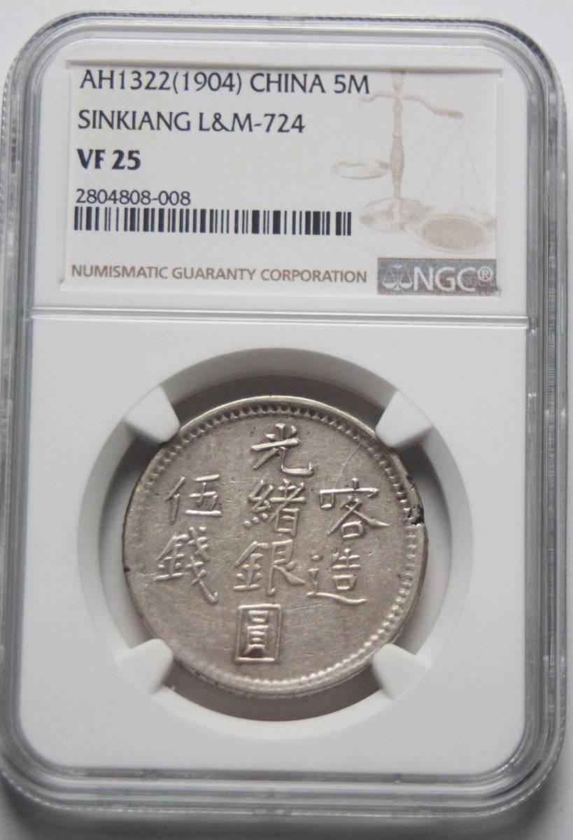 NGC VF25  光緒銀圓 喀造 五銭 拍卖